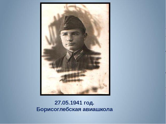 27.05.1941 год. Борисоглебская авиашкола