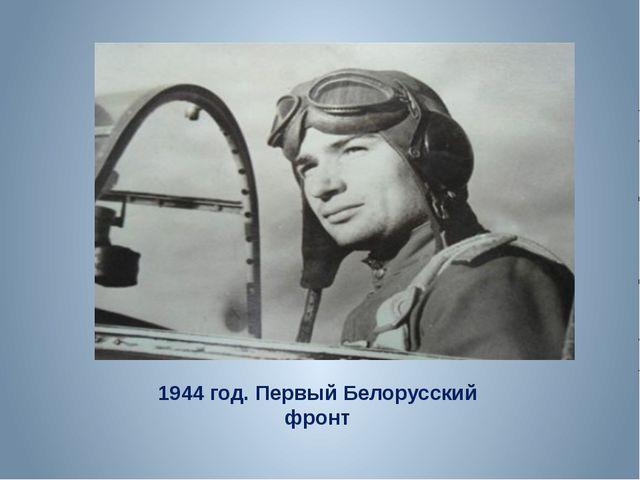 1944 год. Первый Белорусский фронт