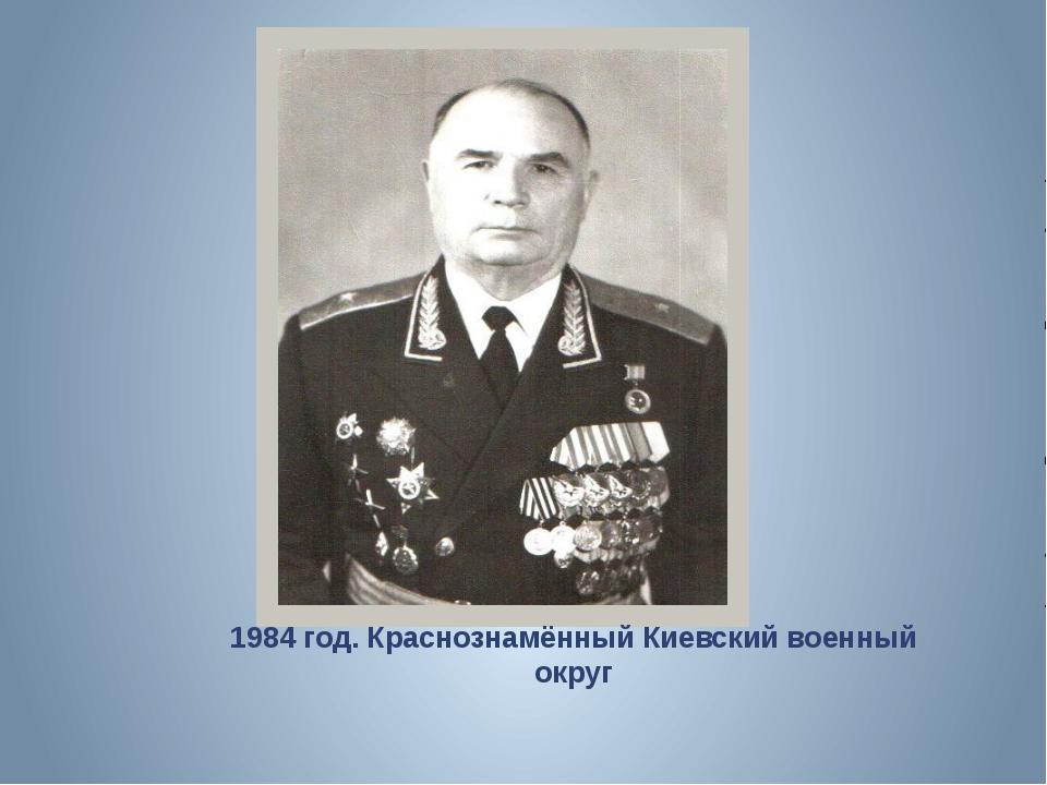 1984 год. Краснознамённый Киевский военный округ