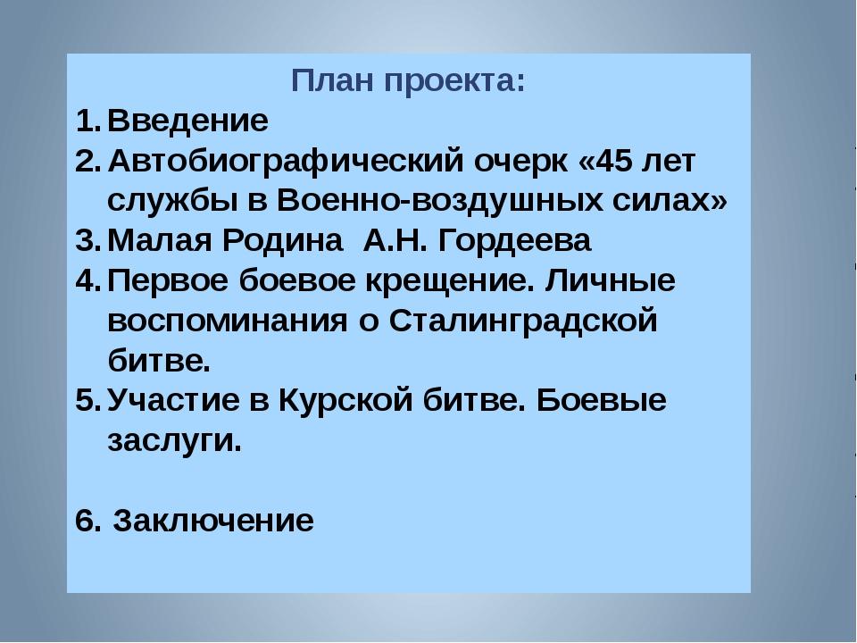 План проекта: Введение Автобиографический очерк «45 лет службы в Военно-возду...