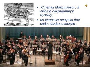 Степан Максимович, я люблю современную музыку, но впервые открыл для себя си