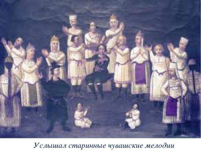 Услышал старинные чувашские мелодии
