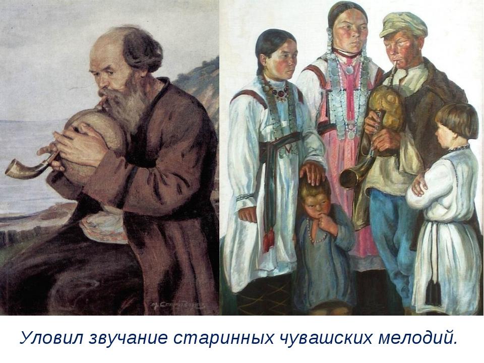 Уловил звучание старинных чувашских мелодий.