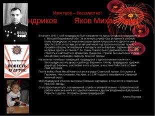 Имя твоё – бессмертно! Шендриков Яков Михайлович В начале 1943 г. мой прадеду