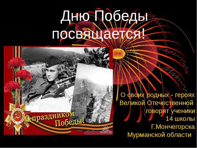 Дню Победы посвящается! О своих родных - героях Великой Отечественной говоря...