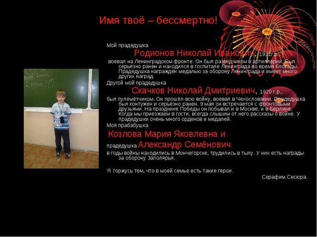 Имя твоё – бессмертно! Мой прадедушка Родионов Николай Иванович, 1911г.р., во...