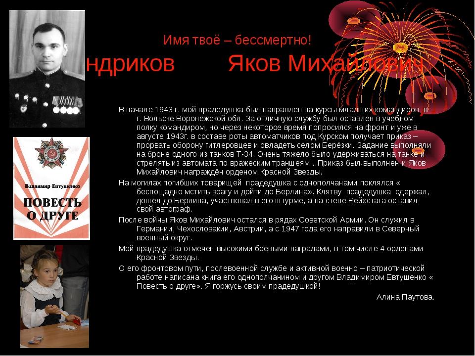 Имя твоё – бессмертно! Шендриков Яков Михайлович В начале 1943 г. мой прадеду...