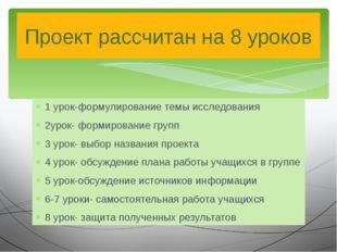 1 урок-формулирование темы исследования 2урок- формирование групп 3 урок- выб