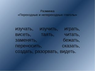 Разминка «Переходные и непереходные глаголы» изучать, изучить, играть, висеть