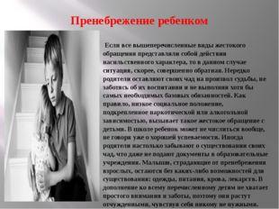 Пренебрежение ребенком Если все вышеперечисленные виды жестокого обращения пр