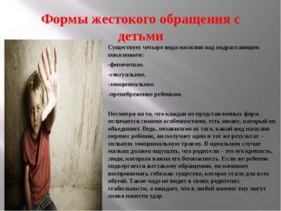 Формы жестокого обращения с детьми Существует четыре вида насилия над подраст