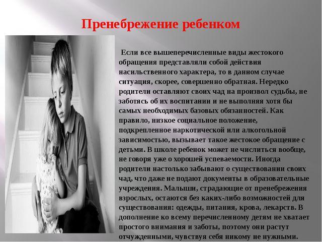Пренебрежение ребенком Если все вышеперечисленные виды жестокого обращения пр...