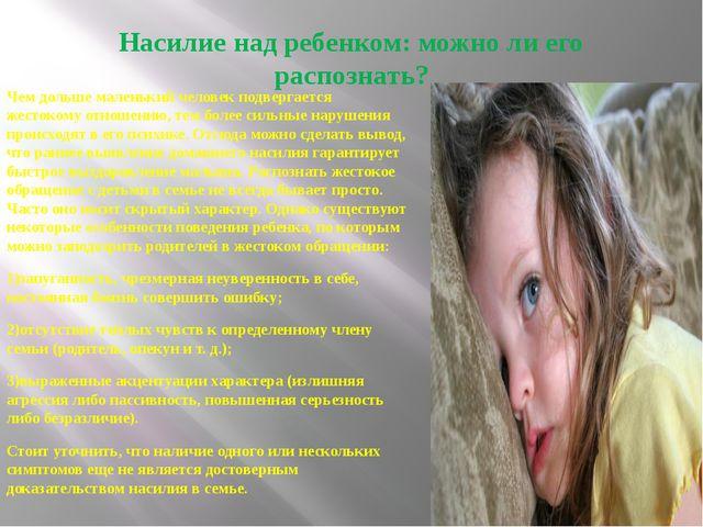 Насилие над ребенком: можно ли его распознать? Чем дольше маленький человек п...