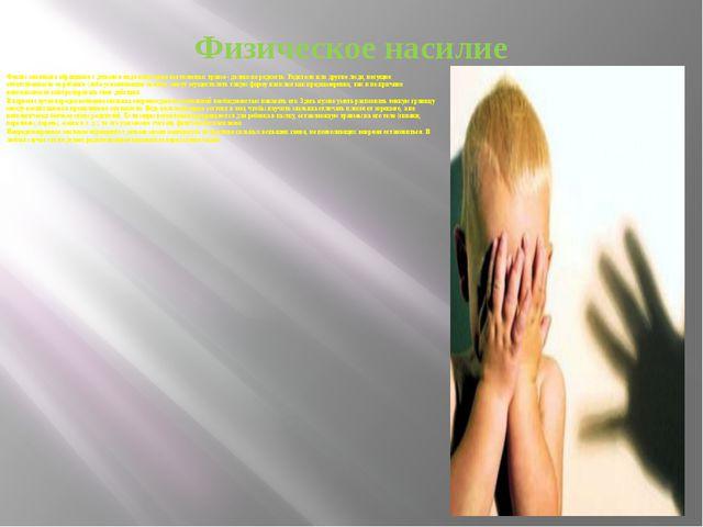Физическое насилие Факты жестокого обращения с детьми в виде нанесения им тел...