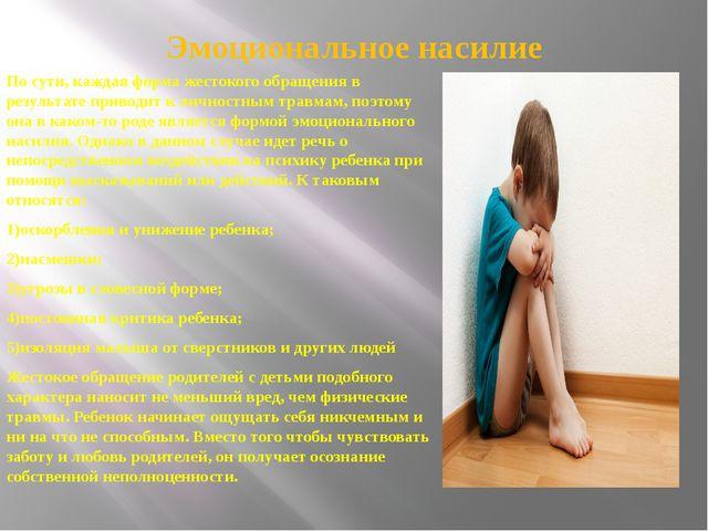 Эмоциональное насилие По сути, каждая форма жестокого обращения в результате...