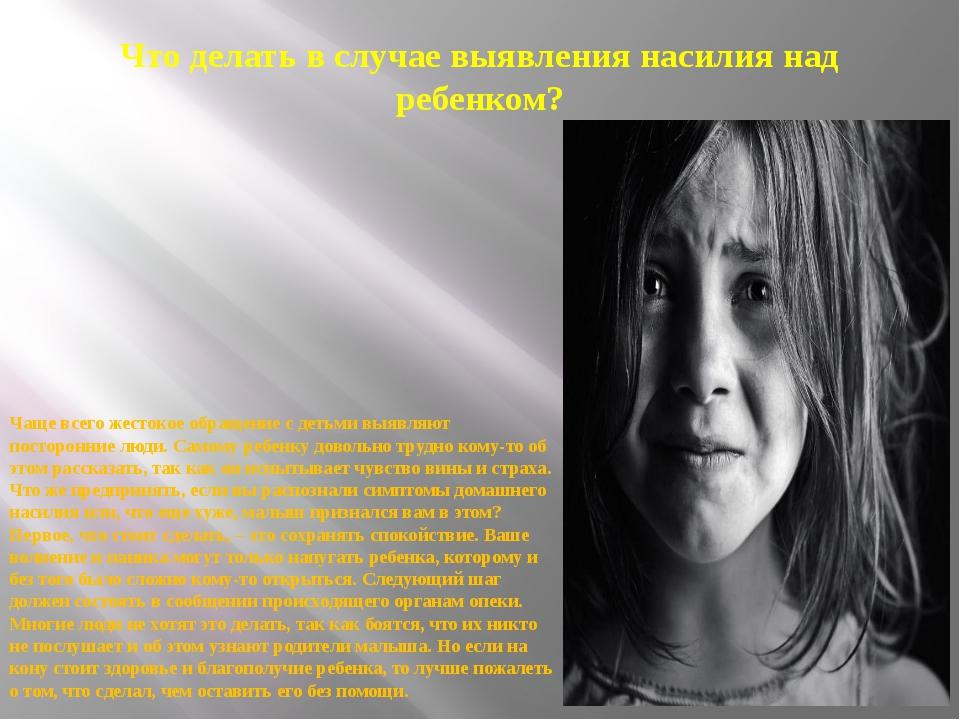 Что делать в случае выявления насилия над ребенком? Чаще всего жестокое обращ...