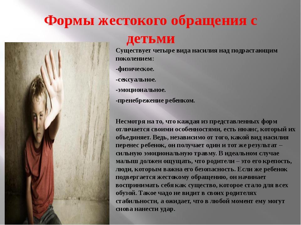 Формы жестокого обращения с детьми Существует четыре вида насилия над подраст...