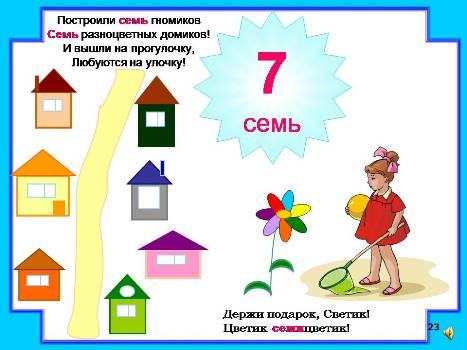 http://viki.rdf.ru/media/upload/preview/sifri-v-stihah.jpg