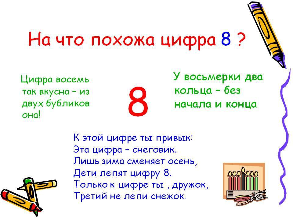 http://steshka.ru/wp-content/uploads/2015/02/cifra_8_na_chto_pohozha_3.jpg