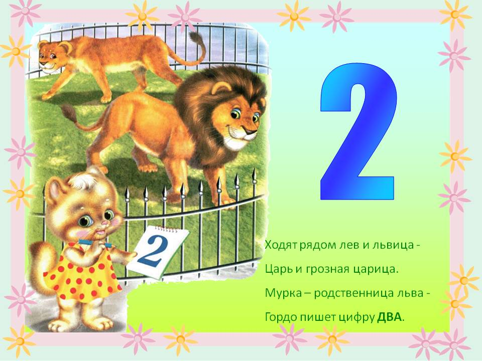 http://900igr.net/datas/literatura/Stikhi-pro-tsifry/0005-005-KHodjat-rjadom-lev-i-lvitsa-TSar-i-groznaja-tsaritsa.jpg