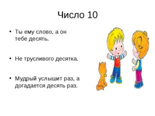 Число 10 Ты ему слово, а он тебе десять. Не трусливогодесятка. Мудрый услыши