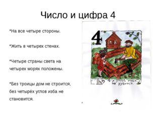 Число и цифра 4 *На все четыре стороны. *Жить в четырех стенах. *Четыре стран