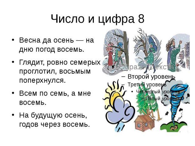 Число и цифра 8 Весна да осень — на дню погод восемь. Глядит, ровно семерых п...