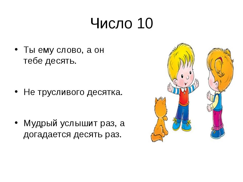 Число 10 Ты ему слово, а он тебе десять. Не трусливогодесятка. Мудрый услыши...