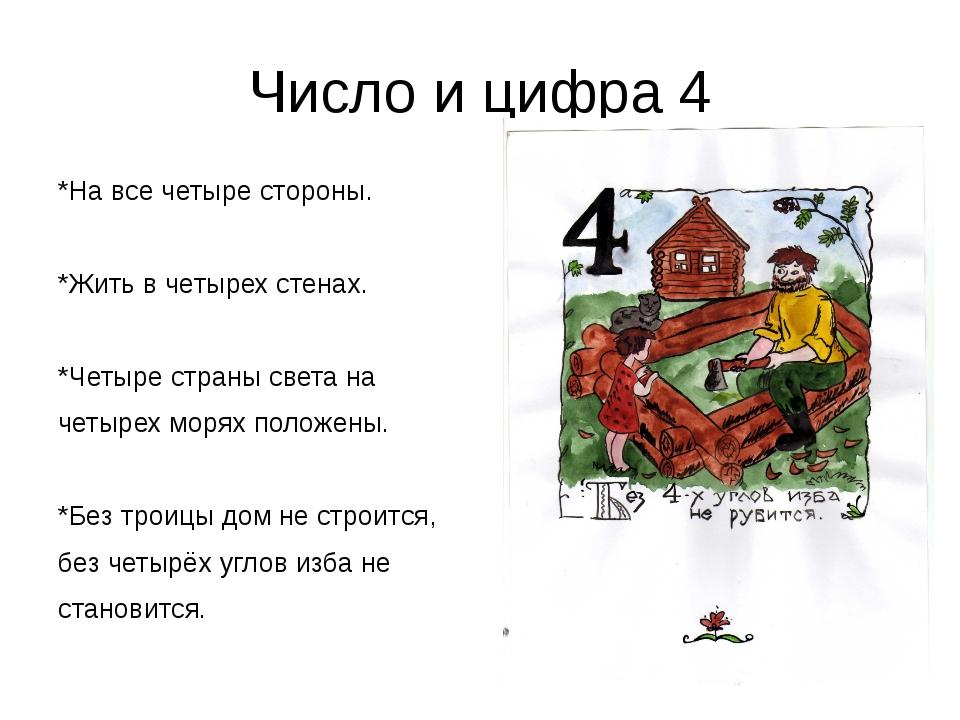 Число и цифра 4 *На все четыре стороны. *Жить в четырех стенах. *Четыре стран...