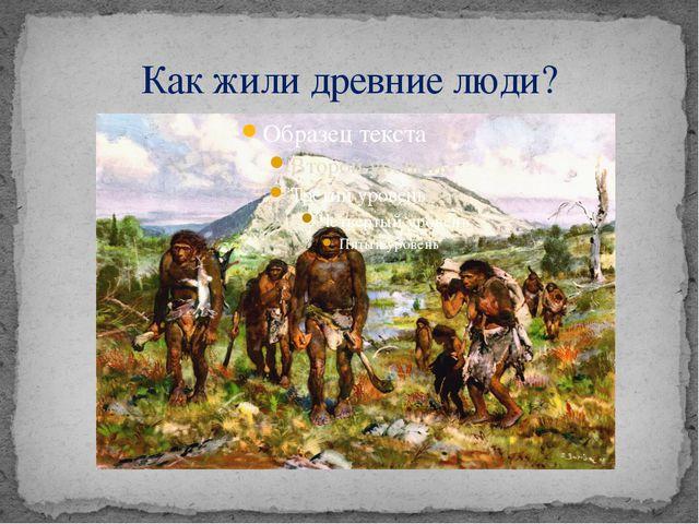 Как жили древние люди?