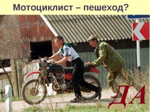 Мотоциклист – пешеход?