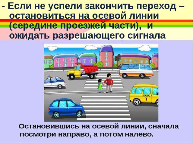 - Если не успели закончить переход – остановиться на осевой линии (середине п...