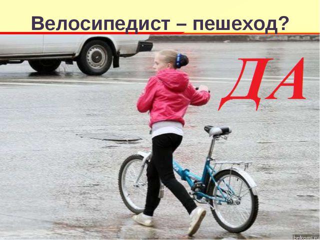 Велосипедист – пешеход?