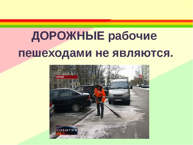 ДОРОЖНЫЕ рабочие пешеходами не являются.