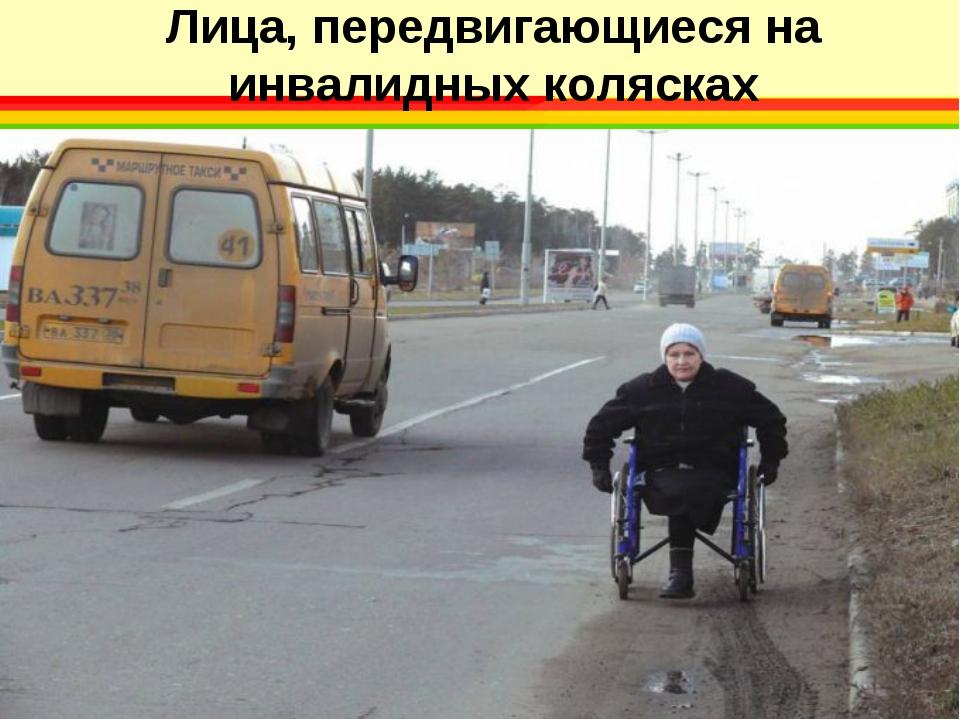 Лица, передвигающиеся на инвалидных колясках