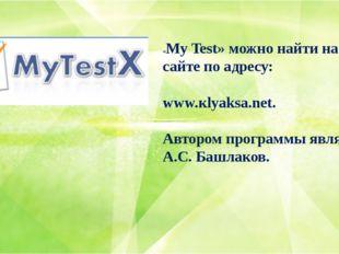 «My Test» можно найти на сайте по адресу: www.кlyaksa.net. Автором программы