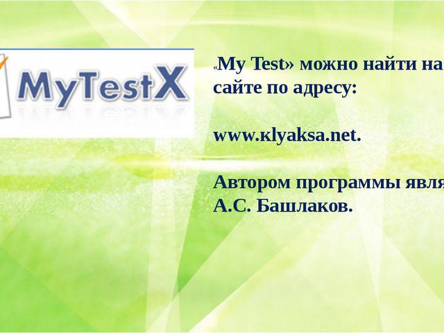 «My Test» можно найти на сайте по адресу: www.кlyaksa.net. Автором программы...