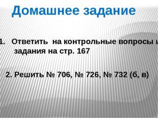 Домашнее задание Ответить на контрольные вопросы и задания на стр. 167 2. Реш