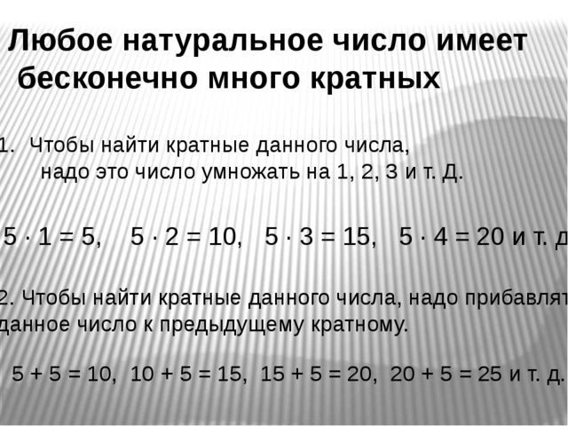 Любое натуральное число имеет бесконечно много кратных Чтобы найти кратные да...