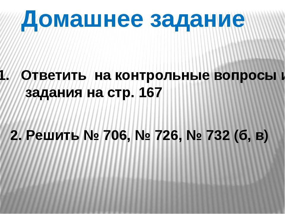 Домашнее задание Ответить на контрольные вопросы и задания на стр. 167 2. Реш...