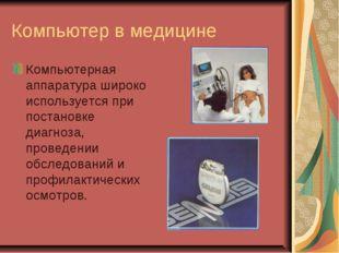 Компьютер в медицине Компьютерная аппаратура широко используется при постанов