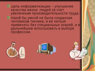 Цель информатизации – улучшение качества жизни людей за счет увеличения произ