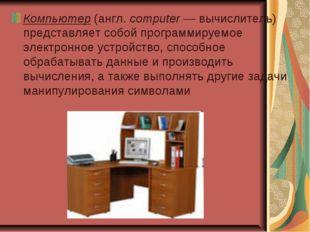 Компьютер (англ. computer — вычислитель) представляет собой программируемое э