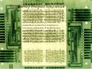 Второе поколение компьютерной техники — машины, сконструированные примерно в