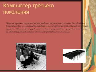 Компьютер третьего поколения Машины третьего поколения имеют развитые операци