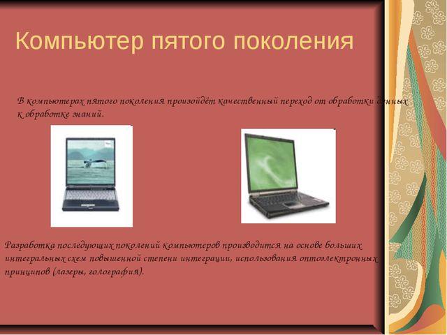 Компьютер пятого поколения Разработка последующих поколений компьютеров произ...