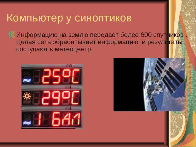 Компьютер у синоптиков Информацию на землю передает более 600 спутников . Цел...