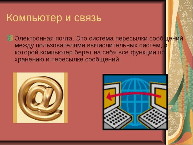 Компьютер и связь Электронная почта. Это система пересылки сообщений между по...