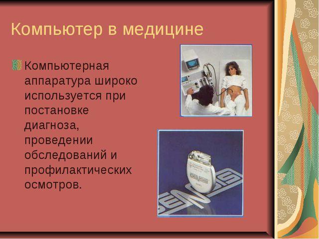 Компьютер в медицине Компьютерная аппаратура широко используется при постанов...