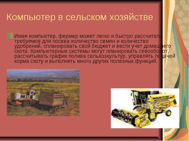 Компьютер в сельском хозяйстве Имея компьютер, фермер может легко и быстро ра...
